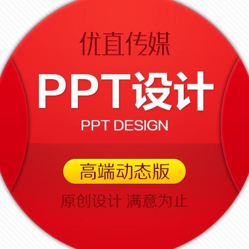 金融保险动态PPT商演设计制作幻灯片产品推广汇报报告投资招商