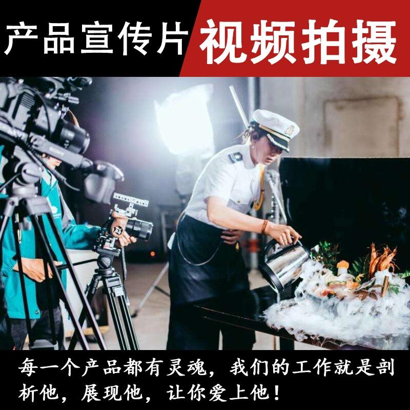 宣传片短视频拍摄制作 专业宣传片拍摄团队匠心拍摄视频