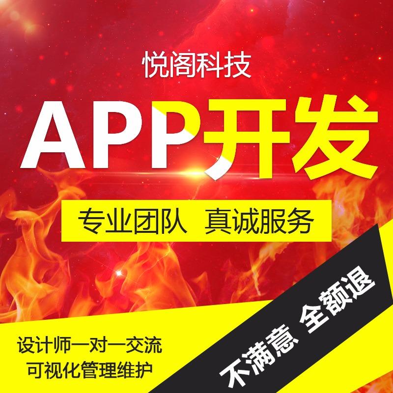 APP 开发 /app定制 开发 /APP制作/app建设电商app