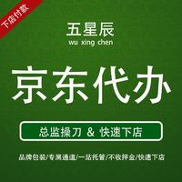 京东代入驻开店专业代办全程托管式入驻下店快绿色通道