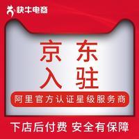 【京东团队】京东入驻天猫入驻京东自营代申请商城网店开店国际