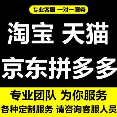 淘宝天猫无线流量淘口令APP搜索优化网店推广购物车关键词运营