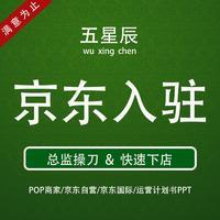 京东入驻开店 品牌 介绍运营规划计划书PPT方案代办快速下店