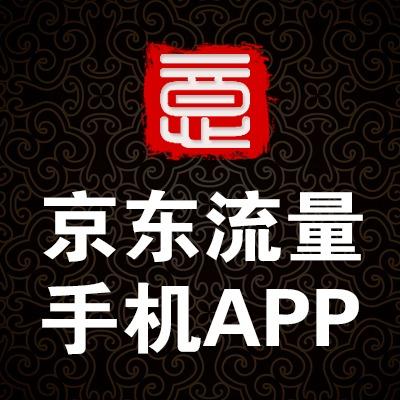 京东引流京东店铺网店手机无线APP流量关注引流推广