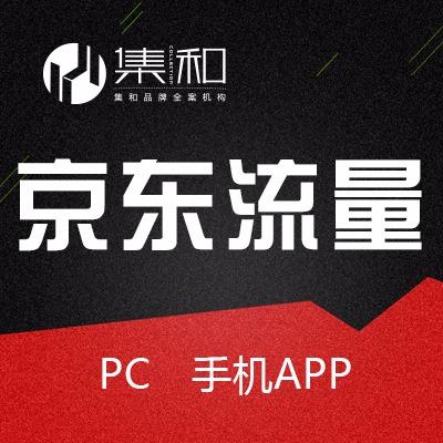 京东推广京东网店店铺流量运营关注手机APP无线优化搜索排名