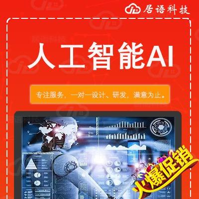 人工智能AI,机器人,语言识别,图像识别,自然语言处理
