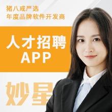 招聘求职APP开发|蓝领猎头app制作|校园招聘APP设计