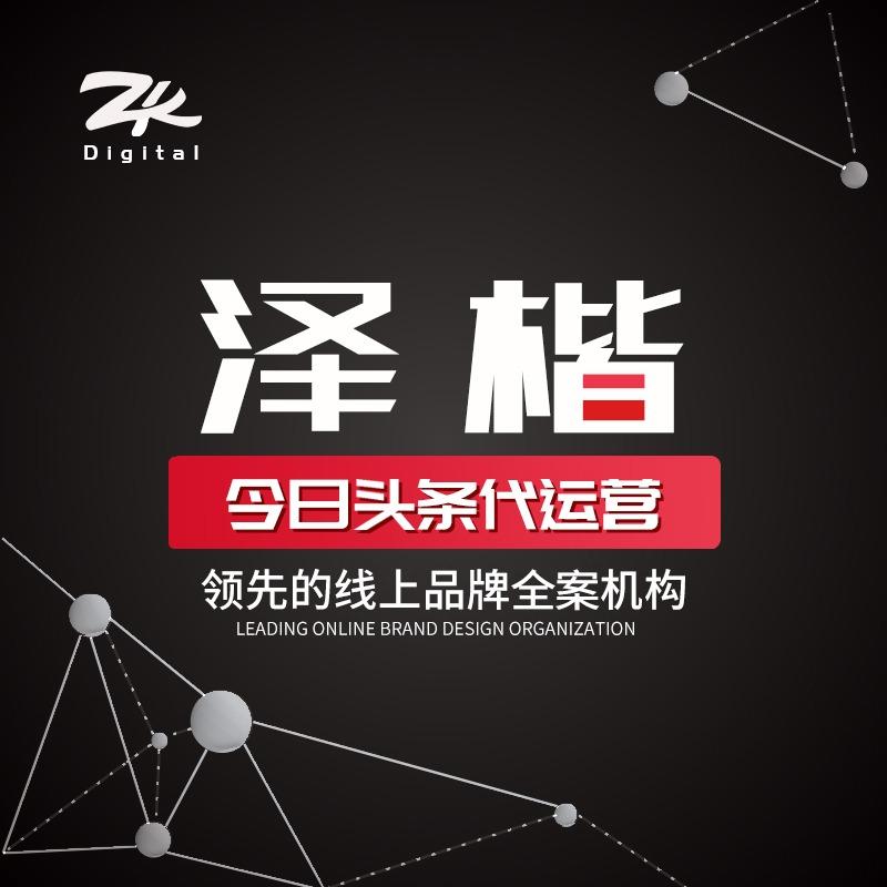 【今日头条代运营】今日头条腾讯搜狐网易代运营托管微头条代运营