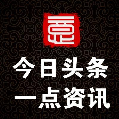 今日头条一点资讯天天快报百度百家号凤凰搜狐自媒体引流推广