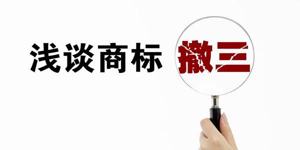 商标撤三介绍