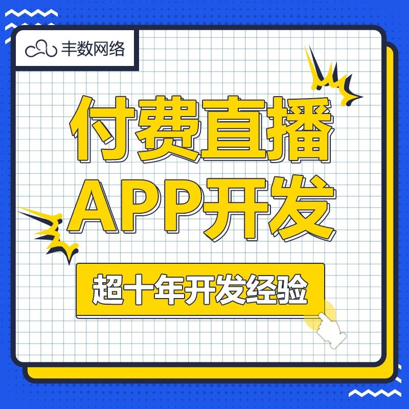 【付费直播APP开发】在线教育网校系统知识付费考试系统培训