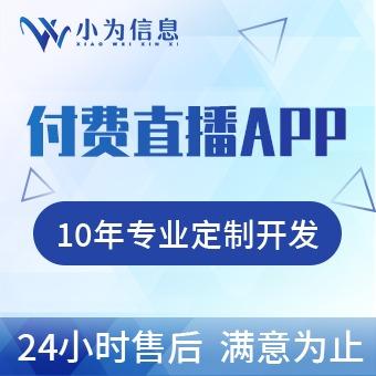 付费直播APP开发 按时扣费视频点播游戏互动网络课堂app