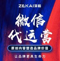 微信 代运营 托管公众号服务号订阅号内容自 新媒体 传播推广营销上海
