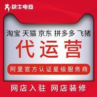 淘宝代运营自助餐火锅干锅豆捞咖啡奶茶西餐牛排冰激凌甜点川湘菜