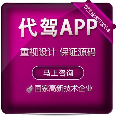 打车代驾app定制开发旅游出行汽车预约服务app小程序开发
