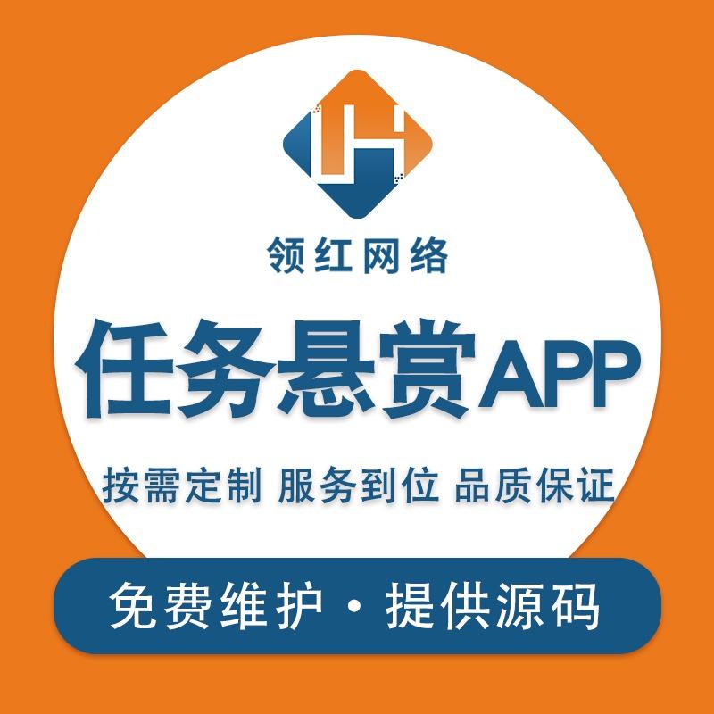 任务app开发赏金任务接单平台悬赏app抖音任务app
