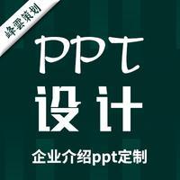 企业介绍PPT企划方案培训分析招商拓展文案 策划 专业定制商务风