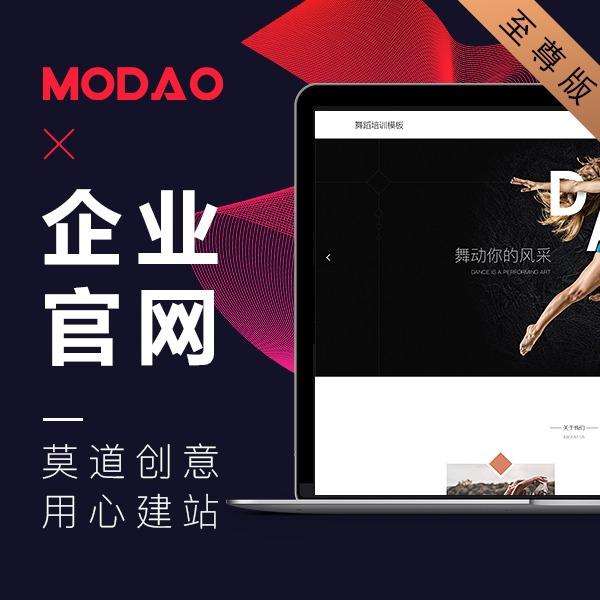企业官网/展示型网站/公司网站/网站模板品牌网站快速建站仿站