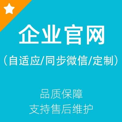 企业官网网站建设自适应响应式公司手机门户H5移动品牌定制展示
