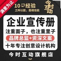 画册logo企业标志 设计 产品宣传单宣传册菜谱菜单广告画册 设计