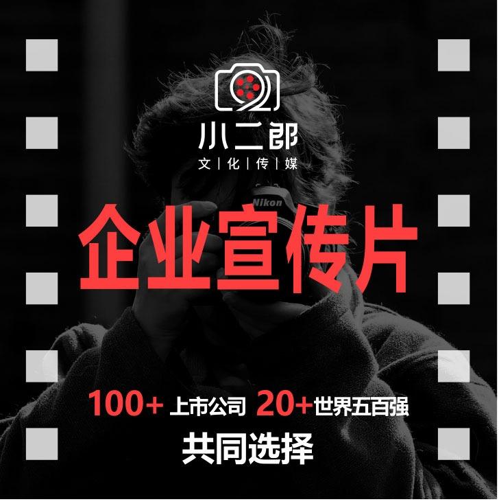 企业宣传片产品TVC广告片短视频剪辑微电影产品拍摄形象片