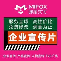 【企业宣传】电商产品宣传片制作拍摄后期制作抖音短 视频 TVC