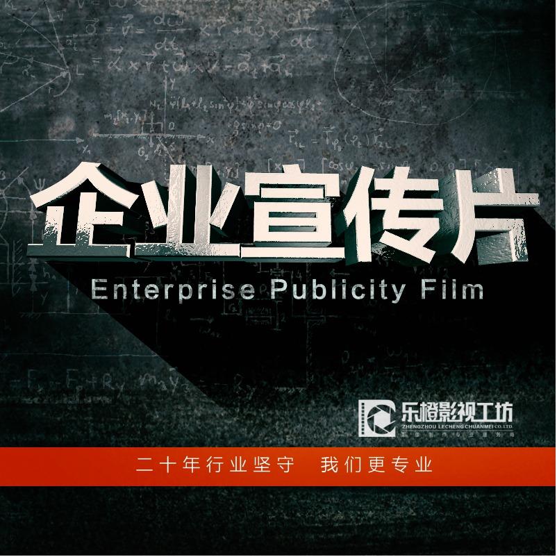 【企业宣传片】企业形象宣传企业专题片纪录片广告演示宣传片