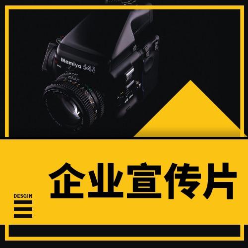 企业政府产品形象宣传片广告片微电影制作拍摄剪辑特效包装航拍