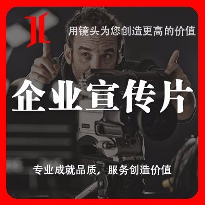 【企业宣传片】企业宣传片拍摄/影视拍摄/视频制作/影视制作等