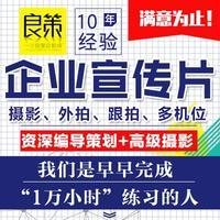 上海企业宣传片制作视频制作MG动画三维年会广告拍摄产品后期
