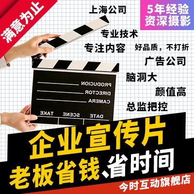 视频制作视频剪辑视频后期视频拍摄企业宣传片淘宝视频微电影拍摄