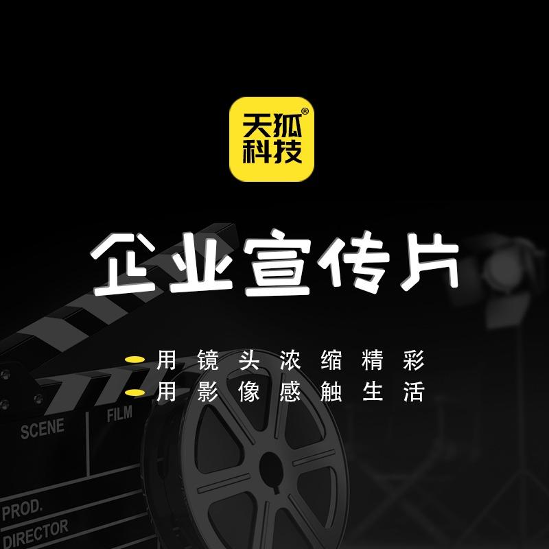 企业宣传片拍摄服务剪辑编辑加字幕片头
