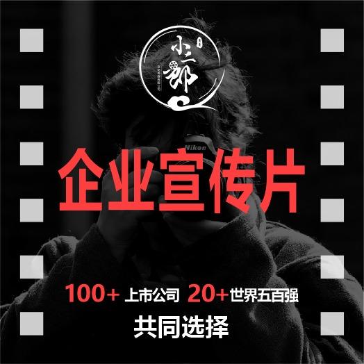 【世界五百强供应商】产品企业宣传片后期淘宝短视频制作剪辑拍摄