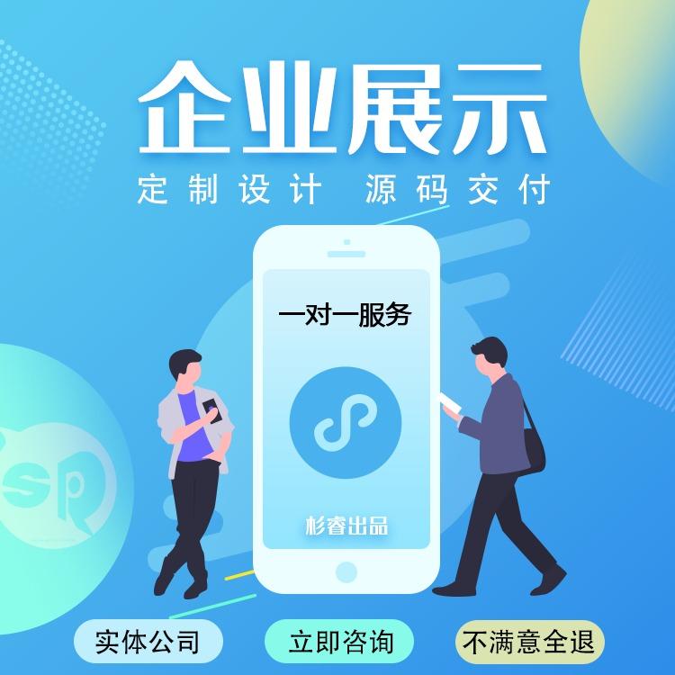 企业展示智能名片分享品牌展示新资讯微信公众号小程序