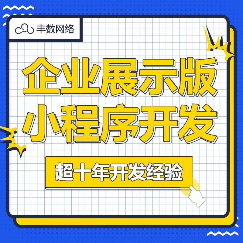 【企业小程序 开发 】公司集团门店微官网设计品牌形象展示介绍定制