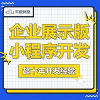 【企业小程序开发】公司集团门店微官网设计品牌形象展示介绍定制
