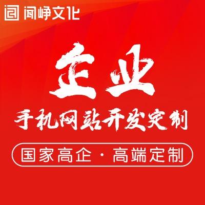 企业网站建设企业官网网站制作网站开发网站设计商城网站微信开发