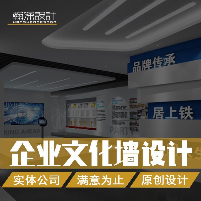 【上海翰深】企业展厅展会设计/文化展厅/科技展厅/多媒体展厅