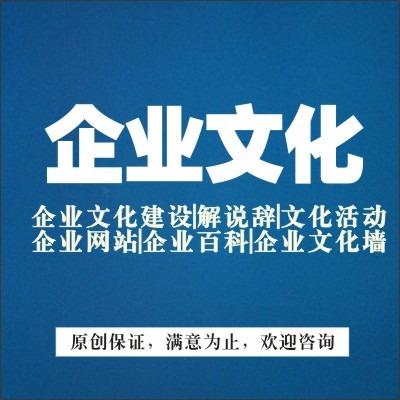 企业文化建设文化活动文化墙宣传画册宣传片网站百科