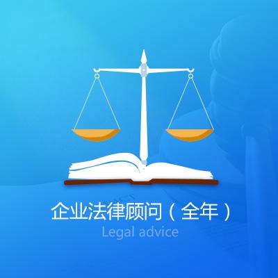 企业法律顾问(全年)