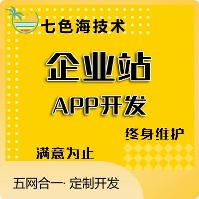 【行业APP开发】展会|家居|百货|流行|时尚|金融|H8
