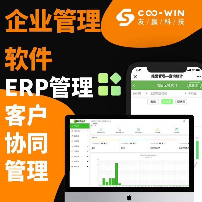 【 企业管理软件开发 】 ERP 管理 系统/客户 管理 系统/协同 管理