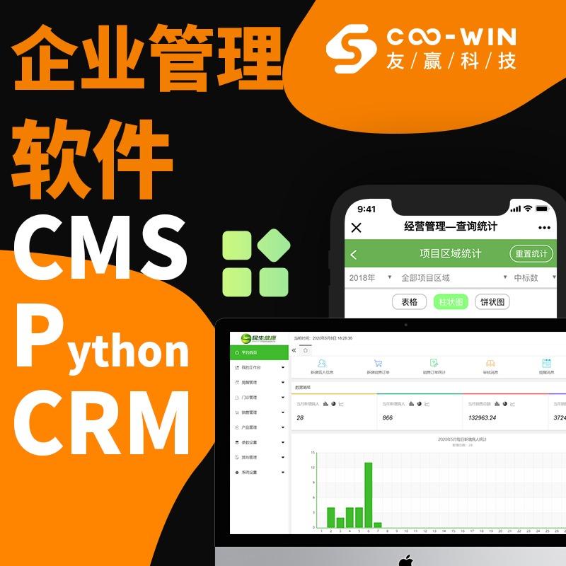【 企业管理软件开发 】CMS 软件 定制/Python/CRM 开发