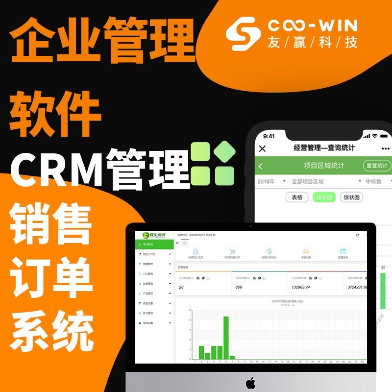 【 企业管理软件开发 】 CRM客户 管理 /销售/市场/订单系统