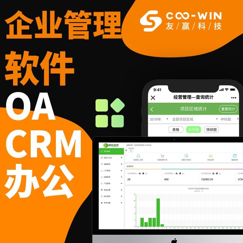 【 企业管理软件开发 】ERP/OA/ 企业 办公 软件 /会员 管理