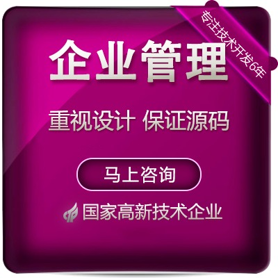 企业考勤打卡管理微信公众号小程序app系统定制开发
