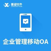 企业管理app/移动oa/类似今目标和钉钉App/协同办公