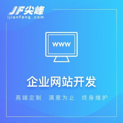 企业网站开发 H5开发 wap网站开发 页面设计 电商网站