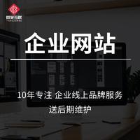网站建设 网站制作 网站开发 网页设计 企业官网