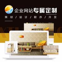 营销型网站IT网站食品零售服装母婴网站建设开发安全网站金融